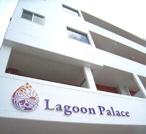 ホテルラグーンパレス外観1